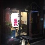 らーめん やまふじ 堺筋本町店@大阪市中央区