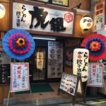 【営業状況未確認】らーめん餃子酒家 虎組@兵庫県尼崎市