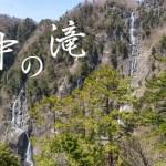 中の滝・西の滝 ~世界百名瀑の摩天楼~ GW6日目