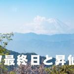仙娥滝・丸神の滝 ~最終日と昇仙峡~ GW8日目