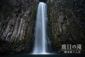 鹿目の滝 ~熊本県・人吉市~