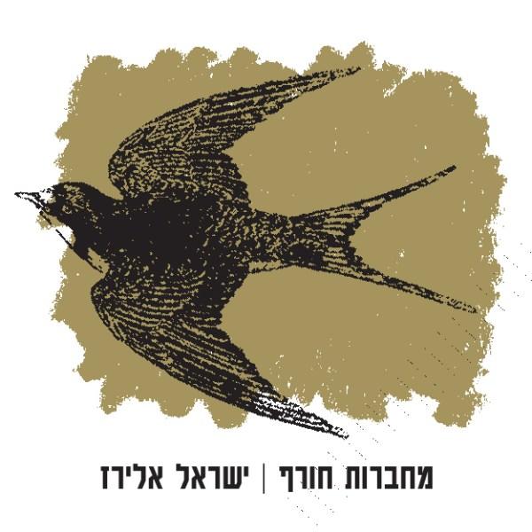מחברות חורף / ישראל אלירז