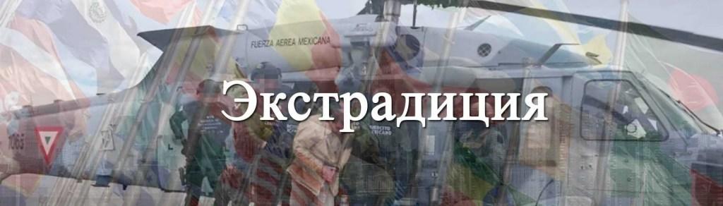 Экстрадиция Kvasnevska & Partners
