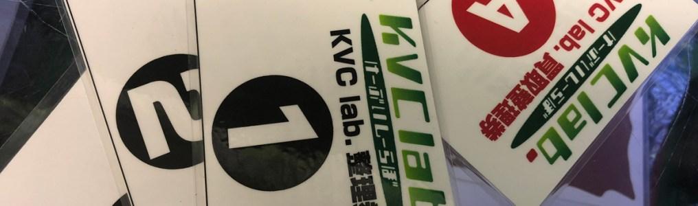 KVC lab.整理券の画像