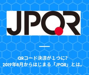 QRコード決済が1つに?2019年8月からはじまる「JPQR」とは。