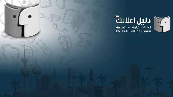 دليل اعلانك الكويت