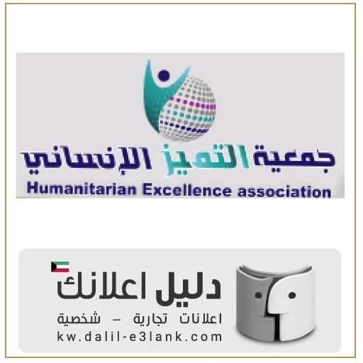 التبرع بالملابس | 66864266 - جمعية التميز الإنساني