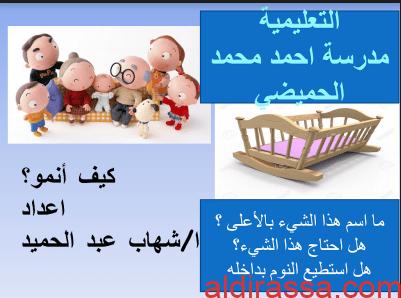 أنشطة علوم درس كيف أنمو الصف الأول مدرسة أحمد محمد الحميضي