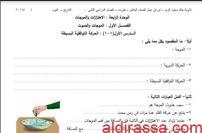 أوراق عمل فيزياء لبوحدة 4 و 5 للصف العاشر الفصل الثاني