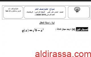 اختبار 2 رياضيات للصف الحادي عشر الفصل الاول