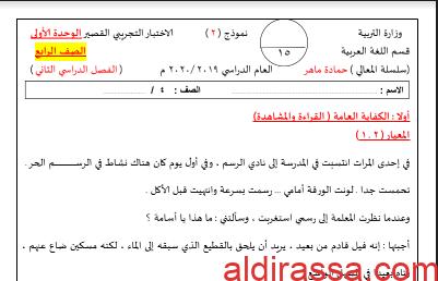 اختبار عربي قصير وحدة عالمي الممتع للصف الرابع الفصل الثاني
