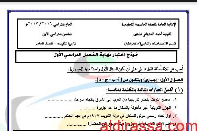 اختبارات تاريخ الكويت للصف العاشر ثانوية أحمد العدواني الفصل الاول
