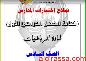اختبارات رياضيات للصف السادس الفصل الاول اعداد عبدالقادر رزق