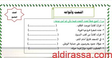 النعت وأنواعه لغة عربية للصف التاسع اعداد إيمان علي