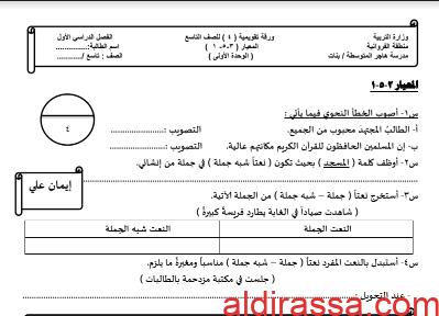 الورقة التقويمية 2 للوحدة الاولى لغة عربية للصف التاسع اعداد ايمان علي الفصل الاول