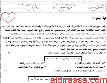 الورقة التقويمية 4 للوحدة الثانية لغة عربية للصف التاسع اعداد ايمان علي الفصل الاول