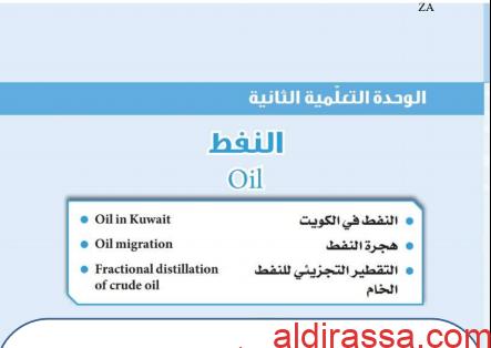 بنك أسئلة غير محلول وحدة النفط علوم للصف التاسع الفصل الأول