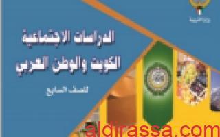 بنك اسئلة اجتماعيات للصف السابع الفصل الاول مدرسة رقية بنت محمد
