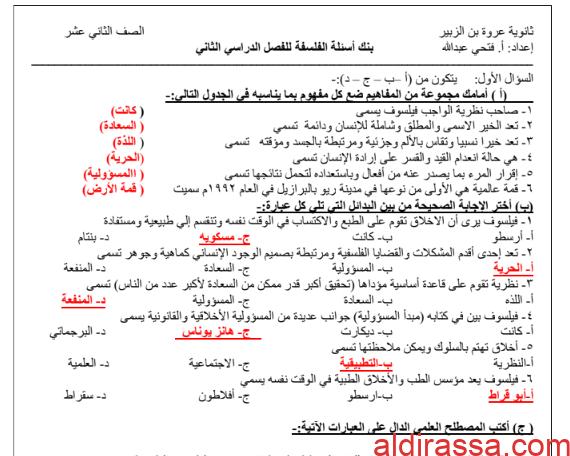 بنك اسئلة فلسفة محلول للصف الثاني عشر الفصل الثاني ثانوية عروة بن الزبير