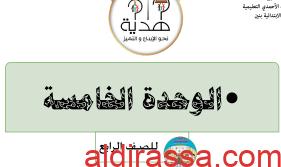 تحضير رياضيات الوحدة الخامسة الصف الرابع عزة علي
