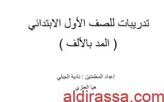 تدريبات المد بالألف لغة عربية للصف الأول الفصل الأول