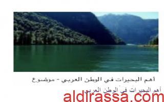 تقرير البحيرات في الوطن العربي اجتماعيات للصف السابع