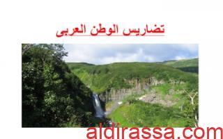 تقرير تضاريس الوطن العربى اجتماعيات للصف السابع