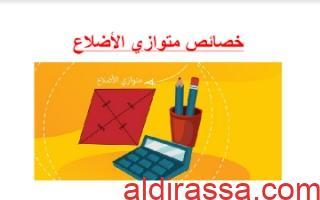 تقرير خصائص متوازي الأضلاع رياضيات للصف السابع