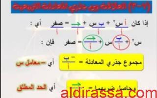 تقرير رياضيات العلاقة بين جذري المعادلة التربيعية للصف التاسع