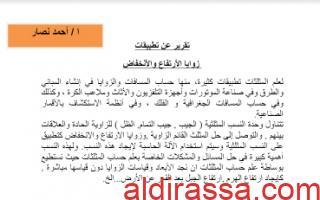 تقرير رياضيات زوايا الارتفاع والانخفاض للصف العاشر للمعلم احمد نصار
