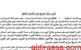 تقرير مركز الشيخ جابر الأحمد الثقافي للصف الثامن للمعلمة بيلسان