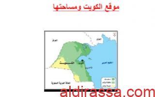 تقرير موقع الكويت ومساحتها اجتماعيات للصف الرابع