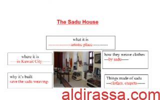 تقرير The Sadu House لغة إنجليزية للصف الخامس الفصل الأول