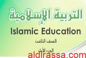 حل الوحدة الأولى التربية الإسلامية للصف الثامن اعداد أ.بشاير الشايب