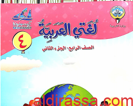 حل الوحدة الأولى ( عالمي الممتع ) لغة عربية الصف الرابع أ. إعداد الدمشقي