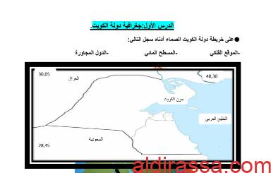 حل أنشطة تاريخ الكويت للصف العاشر اعداد كريم الحرفوش
