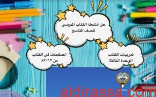 حل تدريبات الوحدة الثالثة الكويت والعالم اجتماعيات للصف التاسع للمعلمة شيماء عبدالرحمن