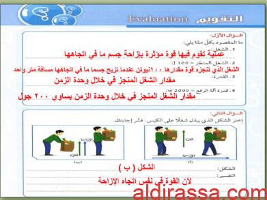 حل تقويم وحدة الشغل والقدرة علوم للصف التاسع