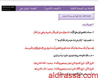 حل كتاب العربي الوحدة الثانية علاقاتي للصف التاسع اعداد ايمان علي