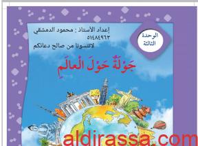 حل كتاب اللغة العربية للصف الرابع الوحدة الثالثة أ, محمود الدمشقي