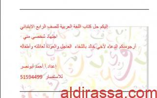 حل كتاب عربي الوحدة الأولى الصف الرابع للفصل الأول إعداد أحمد أبو نصر 2018 2019
