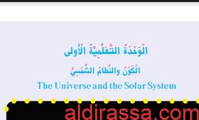حل وحدة الكون والنظام الشمسي علوم للصف الخامس الفصل الاول