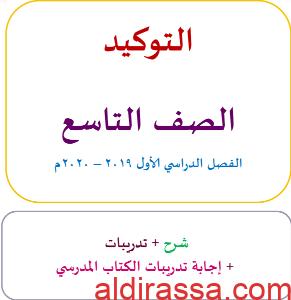درس التوكيد لغة عربية للصف التاسع اعداد وجيه الهمامي