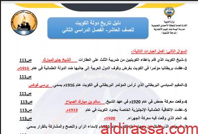 دليل تاريخ الكويت الصف العاشر الفصل الثاني أ.مها العازمي