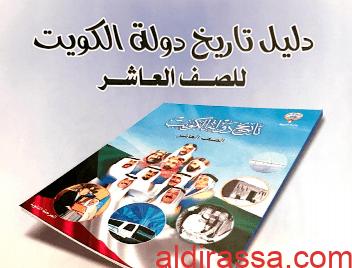 دليل تاريخ الكويت للصف العاشر للمعلمة مها العازمي