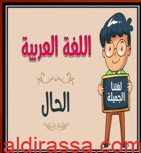 عرض تقديمي درس الحال لغة عربية للصف التاسع الفصل الاول