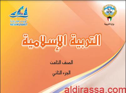 كتاب التربية الاسلامية للصف الثامن الفصل الثاني