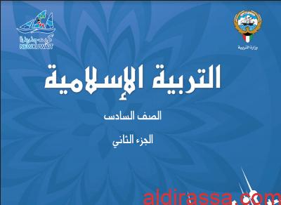 كتاب التربية الاسلامية للصف السادس الفصل الثاني