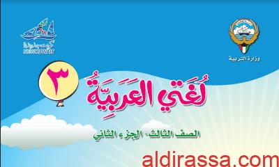 كتاب اللغة العربية للصف الثالث الفصل الثاني