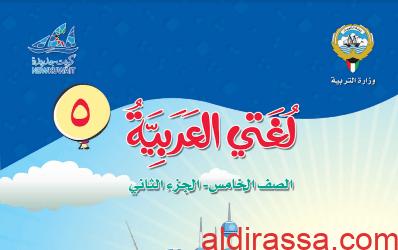 كتاب اللغة العربية للصف الخامس الفصل الثاني